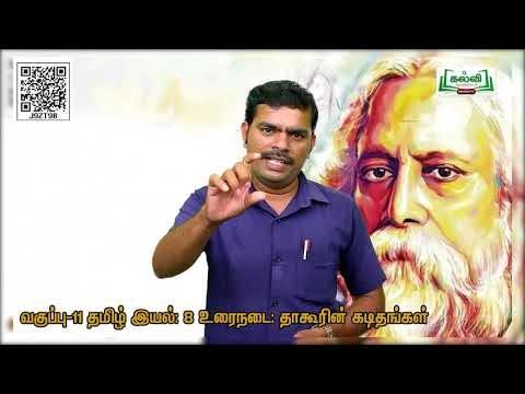 11th Tamil உரைநடை  தாகூரின் கடிதங்கள்  இயல் 8 பகுதி 1  Kalvi TV