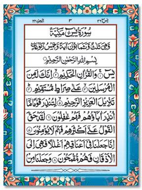 Surah Yasin Full Arabic Text 31 Ogos 2018