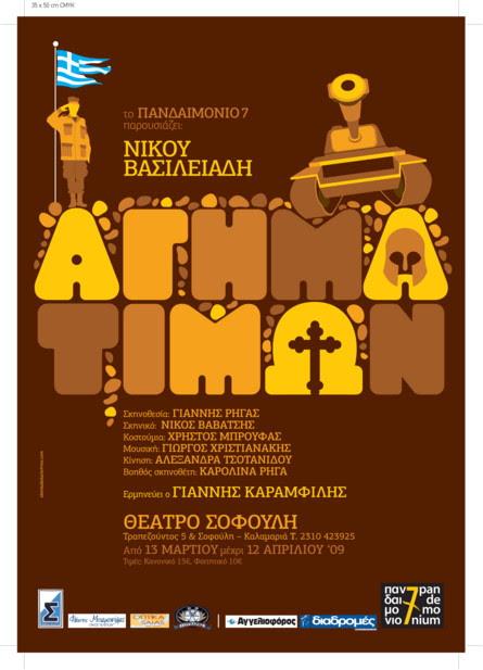 agima-timwn