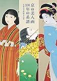 京の美人画 100年の系譜-京都市美術館名品集