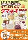 糖尿病・高血圧・脂肪太りぜんぶよくなるタマネギBOOK (GEIBUN MOOKS No.730) (GEIBUN MOOKS 730 『はつらつ元気』特選ムック)