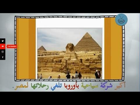 Ekberu şeriketin siyahiyyetin biavrubba tulgı rıhle... - .أكبر شركة سياحية بأوروبا تلغي رحلاتها لمصر