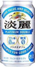 Kirin Tanrei Platinum Double