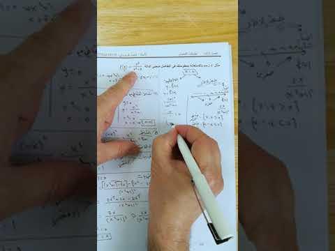 الرياضيات السادس الأحيائي والتطبيقي الفصل الثالث رسم...