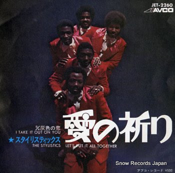 STYLISTICS, THE let's put it all together