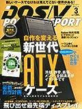 DOS/V POWER REPORT 2014年3月号
