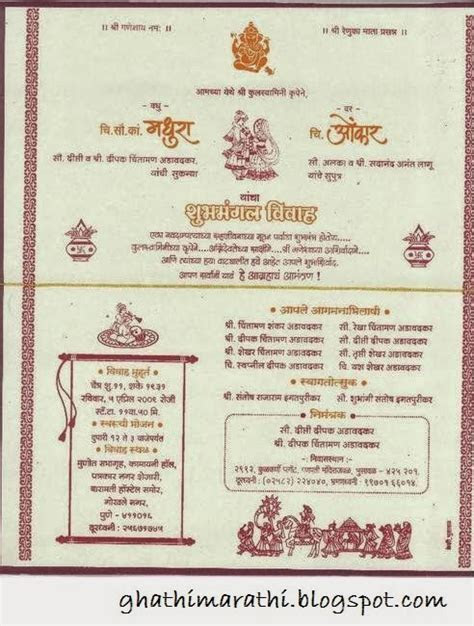 Wedding and Jewellery: Wedding Invitations   Lagna Patrika
