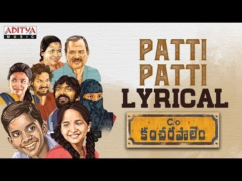 Care Of Kancharapalem Patti Patti Nanne Soottaante Song Lyrics