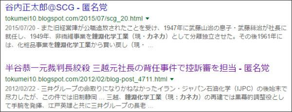 https://www.google.co.jp/#q=site:%2F%2Ftokumei10.blogspot.com+%E3%82%AB%E3%83%8D%E3%82%AB+%E9%90%98%E6%B7%B5%E5%8C%96%E5%AD%A6%E5%B7%A5%E6%A5%AD&*