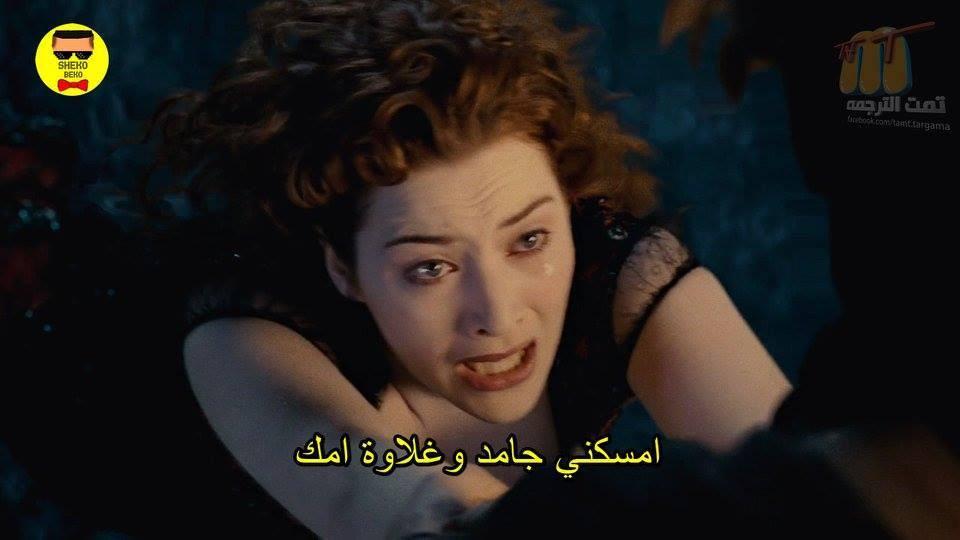 تايتنك بالعربي كامل
