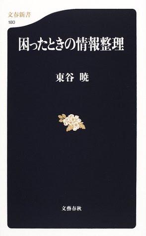 東谷暁『困ったときの情報整理』