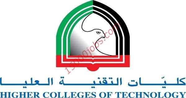 فرص وظيفية متنوعة بكليات التقنية العليا بإمارة أبوظبي
