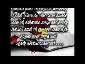 Malayalam Love Failure Quotes Facebook Image Share