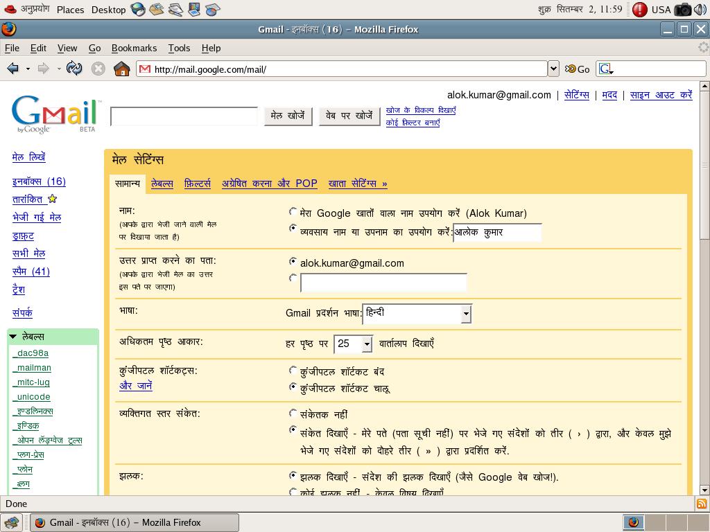 हिन्दी में डाक, जीमेल की ईमेल