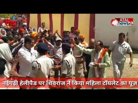पूर्व मुख्यमंत्री शिवराज सिंह को महिला टॉयलेट का यूज करना पड़ा.. महिला शौचालय से बाहर निकलने की वीडियो हुई वायरल...