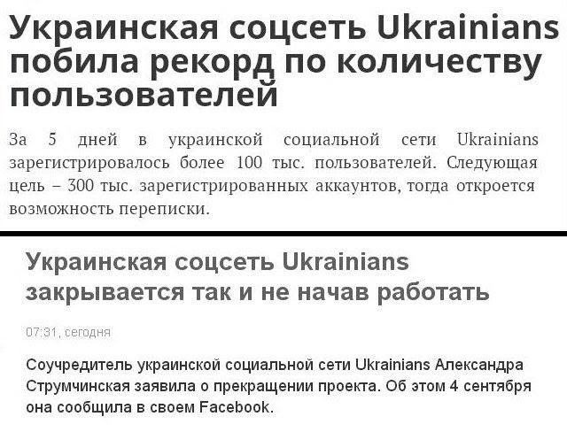 Закончился проект всеукраинской переписи идиотов