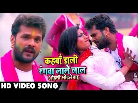 #Video Song - Kahwa Daali Rangwa Lale Lal Odhani Odhle Badu - Khesari Lal - Bhojpuri Holi Song 2019