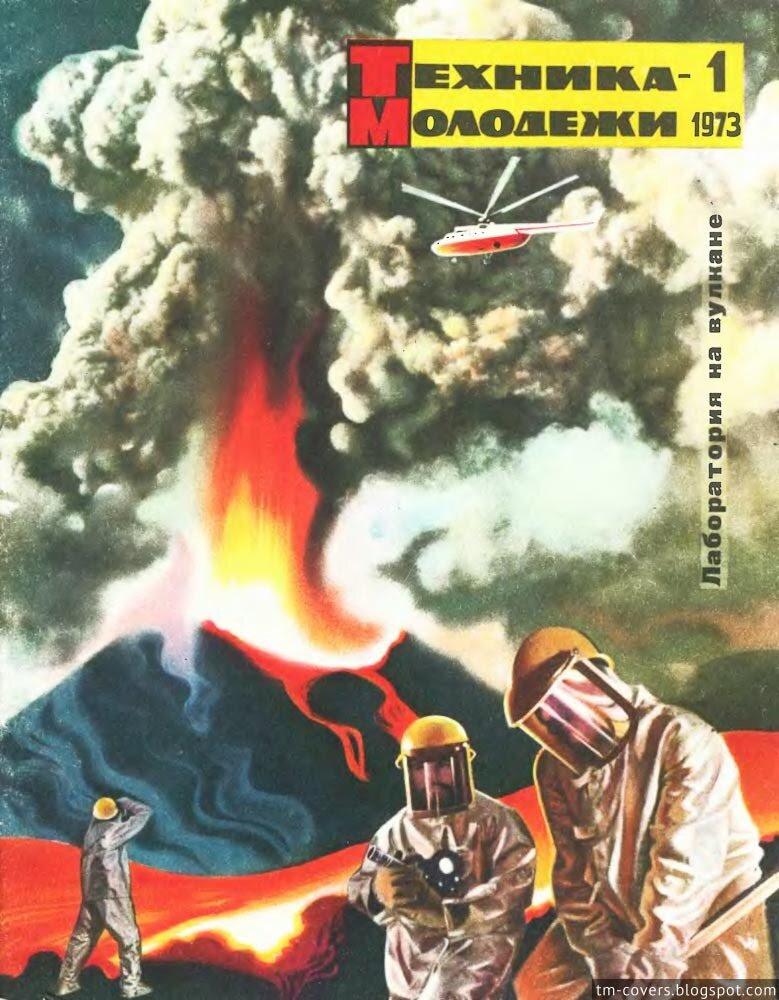 Техника — молодёжи, обложка, 1973 год №1