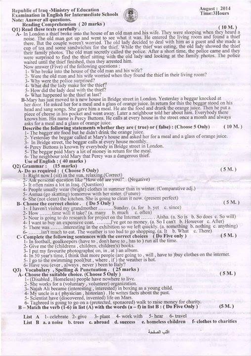 اسئلة الانكليزي الدور الثاني  الثالث  متوسط  2014.jpg