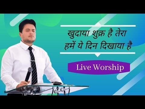 Khudaye Shukar Hai Tera Lyrics & MP3 Download || Ankur Narula
