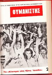 τεύχος 2,   (Δεκέμβρης 1965)