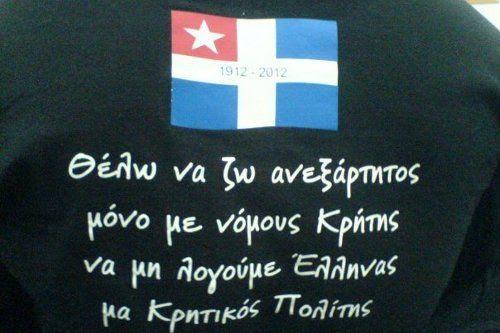 Ανεξάρτητη Κρήτη: Μια επικίνδυνη ανοησία