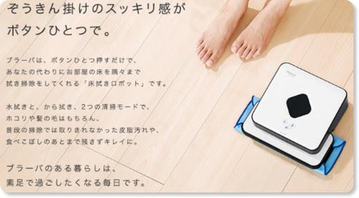 http://www.irobot-jp.com/braava/about.php