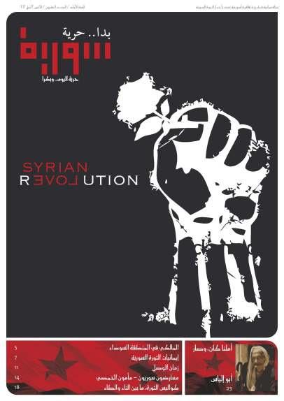 تحميل العدد العشرون من مجلة سورية بدا حرية
