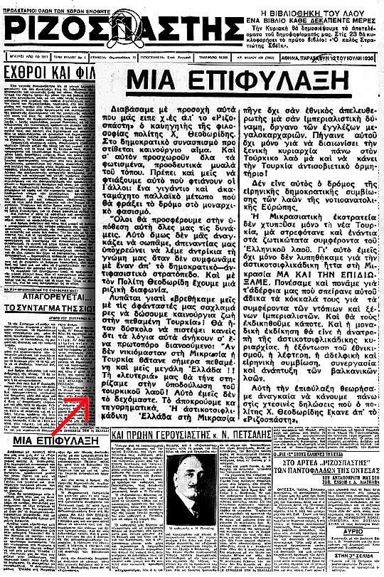 Δημοσίευμα του «Ριζοσπάστη» για την Μικρασιατική Καταστροφή (12/7/1935)