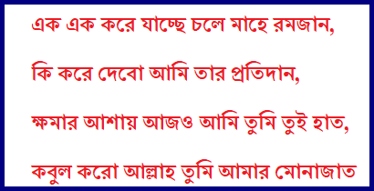 bangla romjan pic sms