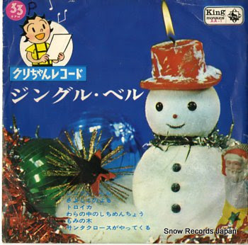 KURI CHAN RECORD jingle bell