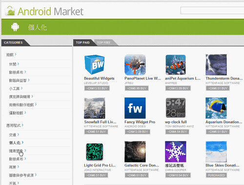 androidmarket-05