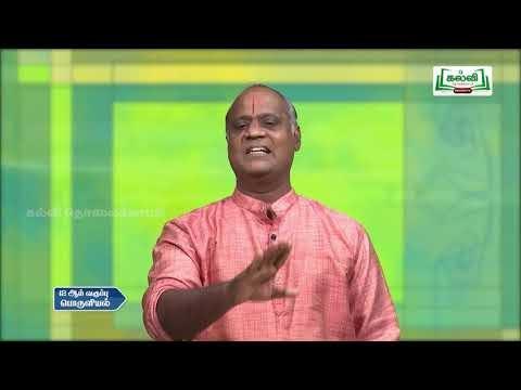12th Economics  Banking Chapter 6 Kalvi TV.