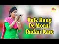 Kale Rang Pe Morni Rudhan Kare Mp3 Song Download Pagalworld