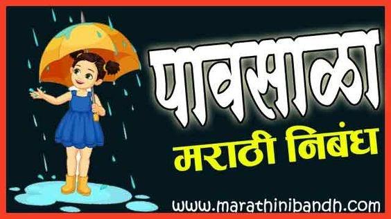 पावसाळा निबंध मराठी | Pavsala Nibandh Marathi