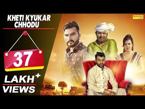 Amit Dhull – Kheti Kyukar Chhodu  video download| Binder Danoda | New Haryanvi Songs Haryanavi 2019 | Sonotek