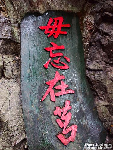 2012_May_Kinmen_Day1_38
