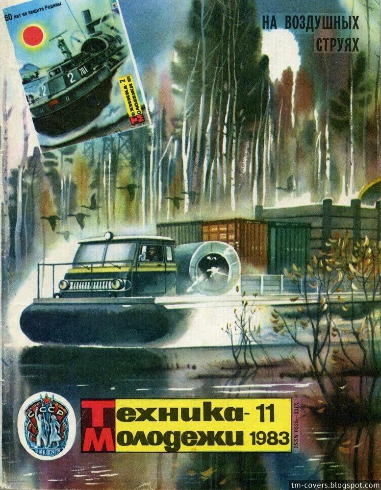 Техника — молодёжи, обложка, 1983 год №11