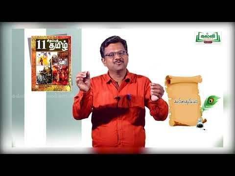 11th Advanced Tamil கவிதையியல் கவிதை ஒரு பார்வை இயல் 1 பகுதி 1 Kalvi TV
