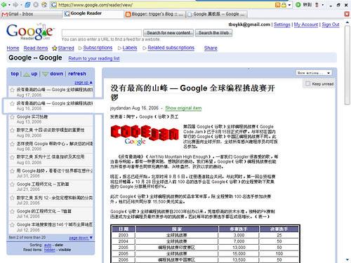 GoogleChinaBlog_Early_Post