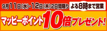 松菱 特招会,松菱 マッピーポイント,マッピーポイントプレゼント 松菱 百貨店,三重県 津 松菱