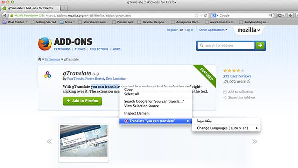 توفّر الترجمة للمستخدم في أي صفحة ودون الحاجة إلى فتح صفحة جديدة أو نسخ النص أو غيرها