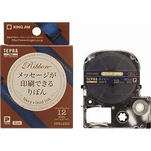 キングジム テプラPRO・カラーラベル(りぼん) ネイビー/金文字 12mm SFR12NZ