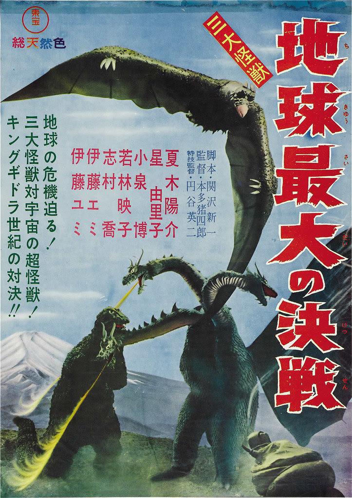 Ghidrah, the Three Headed Monster (Toho, 1964) 3