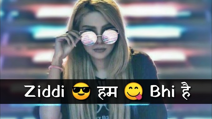 Girls Attitude Whatsapp Status | Attitude Status For Girls | Girl Attitude Status 2021