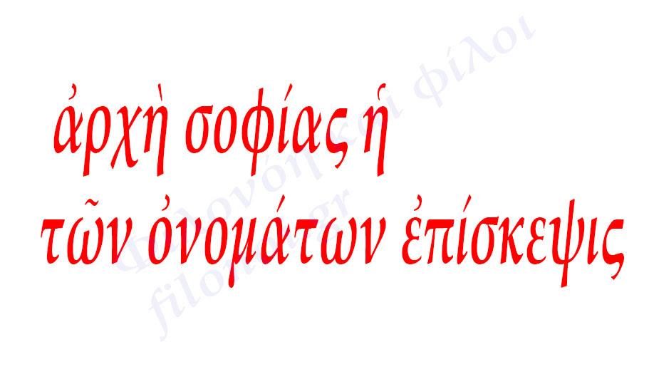 Ἀρχὴ Σοφίας...