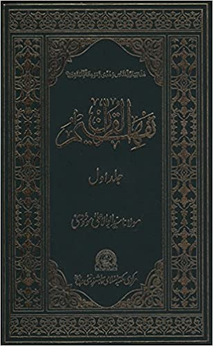 tafseer e quran in urdu by maulana maududi free download