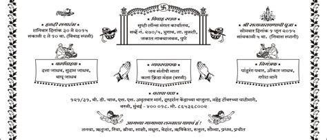Sakharpuda Invitation In Marathi   Menshealtharts