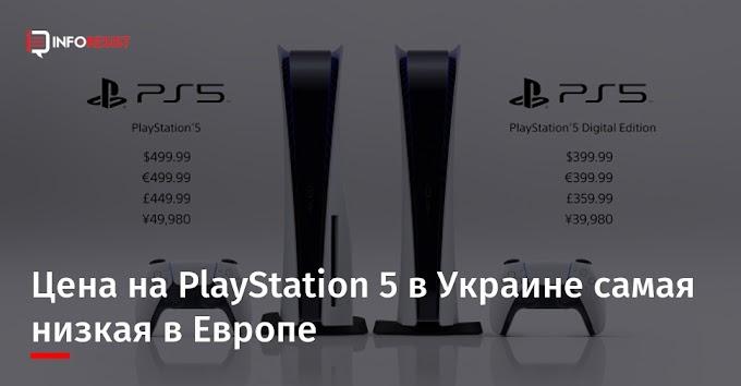 Цена на PlayStation 5 в Украине самая низкая в Европе