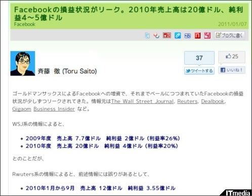 http://blogs.itmedia.co.jp/saito/2011/01/tweet.html